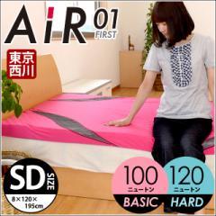 【送料無料】【ポイント10倍】東京西川 日本製 三層特殊立体構造マットレス 「 AiR 01 」 エアー セミダブル【大型便】