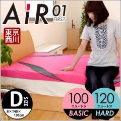 【送料無料】【ポイント10倍】東京西川 日本製 三層特殊立体構造マットレス 「 AiR 01 」 エアー ダブル 【大型便】
