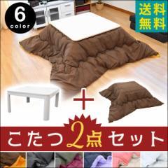 こたつ こたつテーブル セット 正方形 こたつ本体 +  こたつ 掛け布団 リバーシブルタイプ 185×185cm【あす着対象】