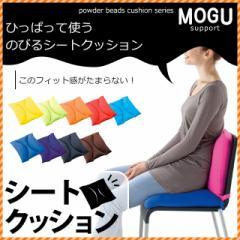 【ポイント10倍】MOGU モグ シートクッション カバー付き 38×38cm (ビーズクッション/超微粒子ビーズ/パウダービーズ/癒し)