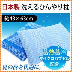 日本製 蓄熱蓄冷 マイクロカプセル ひんやり枕 43×63cm (洗える ウォッシャブル まくら 涼感 クール 夏 寝具 枕 ひんやり)