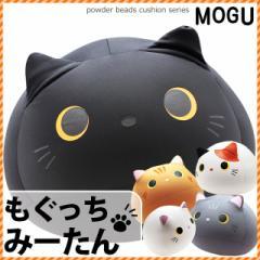 【ポイント10倍】MOGU もぐっち みーたん (モグ/ビーズクッション/猫型クッション/おざぶ/背当/パウダービーズ/ソフト/ネコ/ねこ/癒し)