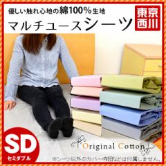 東京西川 安眠館オリジナル 「Original Cotton」 綿100% マルチユースシーツ (BOXシーツ 敷カバー 兼用) セミダブル 120×205×25cm
