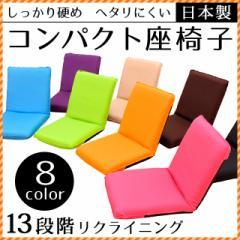 日本製 リクライニング 座椅子 (軽量 コンパクト 座いす インテリア 13段階リクライニング ブラック ブラウン グリーン ブルー 敬老)