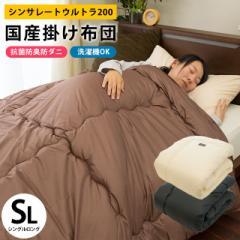 掛け布団 シンサレート ウルトラ プレミアム200 シングルロング:約150×210cm 羽毛布団が苦手な方へ! 日本製 シングル