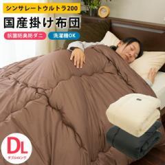 【送料無料】日本製 シンサレート ウルトラ プレミアム200 ダブルロング:約190×210cm 羽毛布団が苦手な方へ! 掛け布団