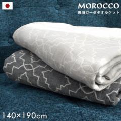 ガーゼケット 昭和西川 泉州 MOROCCO シングル 140×190cm 3重ガーゼケット ネイビー グレー 綿100% ガーゼ ケット 日本製 国産