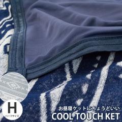 タオルケット クールケット ハーフサイズ 100×140cm キリム柄 ネイビー グレー 両面使えるリバーシブル ジャカードタオル 接触冷感