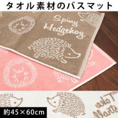 ハリネズミ タオルバスマット 約45×60cm 綿100% ブラウン ピンク ( タオル バスマット かわいい はりねずみ お風呂マット マット )