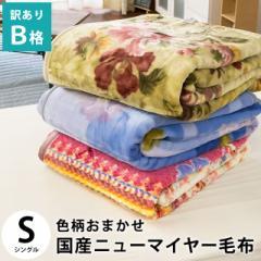 毛布 色柄おまかせ シングル 約140×200cm 国産 アクリル ニューマイヤー毛布 毛羽:アクリル100% 掛け毛布【アウトレット】