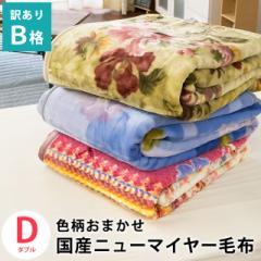 毛布 色柄おまかせ ダブル 約180×210cm 国産 アクリル ニューマイヤー毛布 毛羽:アクリル100% 掛け毛布【アウトレット】