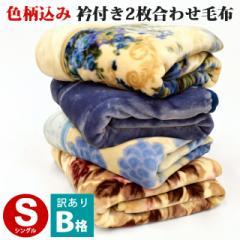毛布 訳あり・色柄おまかせ 2枚合わせ マイヤー毛布 シングル 140×200cm 衿付き 掛け毛布 もうふ おまかせ ※無地含む