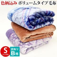 毛布 シングル 140×200cm 2枚合わせ マイヤー毛布 ボリュームアップ 衿付き 掛け毛布 もうふ【訳あり・色柄おまかせ】