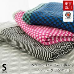 毛布 インナーブランケット 東京西川 泉大津製 インナーブランケット(R) +BLAN フィットタイプ シングル 150×200cm 日本製