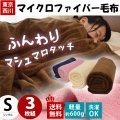 毛布 3枚セット 東京西川 マイクロファイバー毛布 シングル 140×200cm ブラウン アイボリー ピンク ネイビー 軽量