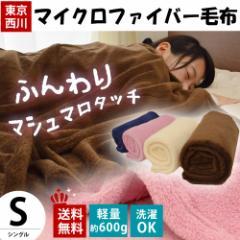 毛布 東京西川 マイクロファイバー毛布 シングル 140×200cm ブラウン ピンク アイボリー サンゴマイヤー 軽量