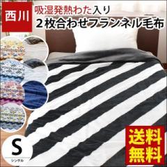 毛布 シングル 140×200cm 東京西川 2枚合わせ 吸湿発熱わた入り 衿付き フランネル 軽量 掛け毛布