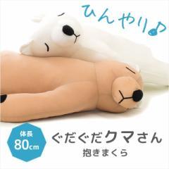 冷感 ぐだぐだ クマさん 抱きまくら 体長80cm ブラウン ホワイト ( 枕 抱き枕 クッション 茶くま 白くま かわいい ひんやり クール )