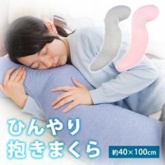 日本製 接触冷感 抱き枕 約40×100cm ピンク ブルー グレー ( 横向き寝 抱きまくら ひんやり 冷感  横寝 夏 夏用 国産 洗える枕 )