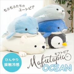 Mofutopia モフトピア オーシャン 接触冷感 シロクマ ペンギン あざらし イルカ ジンベエザメ ( クッション 抱き枕  かわいい ひんやり )