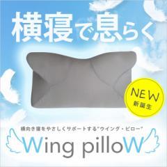 枕 安眠館オリジナル! Wing pilloW ウイング・ピロー 横向き枕 低反発 まくら 横向き寝 横向き マクラ