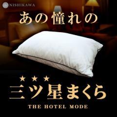 枕 昭和西川 ホテル仕様 約43×63cm 側生地 ポリジン ピーチスキン加工  洗える マイクロわた 粒わた まくら pm