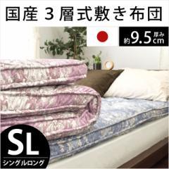 【送料無料】日本製 三層式敷きふとん シングルロング 約100×210cm 厚み約9.5cm ( 敷布団 シングル 国産 固綿入り )【大型便S】