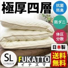 敷き布団 日本製 四層 FUKATTOイナズマ シングルロング 100×205cm 厚み9cm 抗菌防臭 防ダニ 体圧分散 シングル