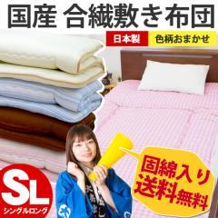 敷き布団 シングルロング 約100×210cm 厚み約8cm 合繊 固綿入り 日本製 敷布団 シングル ※色柄込み 圧縮タイプ