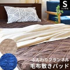敷きパッド シングル 100×205cm フランネル なめらか 毛布 毛布敷きパッド 洗える ゴム付き 保温 敷き毛布