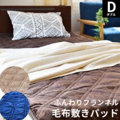 敷きパッド ダブル 140×205cm フランネル なめらか 毛布 毛布敷きパッド 洗える ゴム付き 保温 敷き毛布