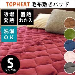 敷きパッド TOPHEAT Easywarm シングル 100×205 吸湿 発熱 蓄熱わた入り フランネル あったか 吸湿発熱  敷きパット