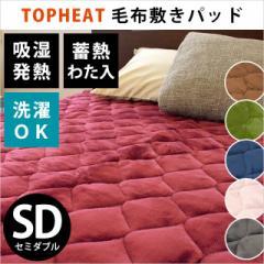 敷きパッド TOPHEAT Easywarm セミダブル 120×205 吸湿 発熱 蓄熱わた入り フランネル あったか 吸湿発熱  敷きパット