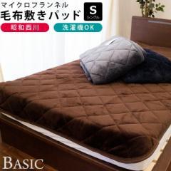 【送料無料】昭和西川 あったか 毛布敷きパッド「HOUNDS and MOROCCO」 シングル 100×205cm ブラウン グレー ネイビー