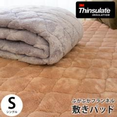 毛布敷きパッド シングル 100×205cm シンサレートわた入 無地 ブラウン グレー ( 敷きパッド あったか シンサレート 無地カラー )