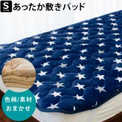 色柄・素材おまかせ! あったか 敷きパッド ボリュームタイプ シングル 100×205cm ( 毛布敷きパッド 敷きパット パッド )