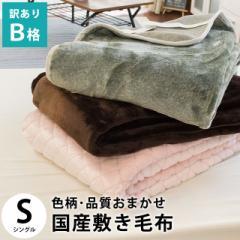 敷きパッド シングル 訳あり 色柄・品質おまかせ 国産 アクリル 毛布敷きパッド あったか パッド【アウトレット】