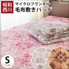 敷きパッド 昭和西川 フランネル あったか 毛布敷きパッド シングル 100×205cm ピンク アイボリー ブラウン グレー 敷き毛布 敷きパット