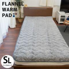 フランネル 毛布敷きパッド シングル 100×205cm グレー ブラウン ブルー ( 敷き毛布 敷きパッド 敷パッド パッド 冬 冬用 あったか )