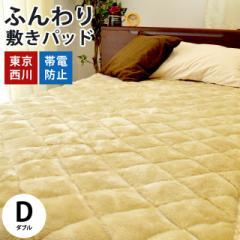 【送料無料】東京西川 アクリル 毛布敷きパッド ダブル 140×205cm ベージュ 帯電防止 ローズオイル ( 西川 敷きパッド シンプル )