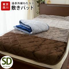 【送料無料】東京西川 あったか 毛布敷きパッド「Tororo トロロ」セミダブル 約120×205cm 遠赤外線わた入 ブラウン ネイビー