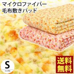 敷きパッド シングル 100×205cm 中わた綿素材 マイクロファイバー生地 花柄 ピンク イエロー 毛布敷パッド あったか 敷き毛布