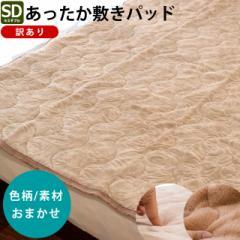 ※訳あり・色柄・素材おまかせ※ あったか 毛布敷きパッド セミダブル 120×200cm 敷きパッド 敷きパット パッド 秋 冬 冬用 毛布