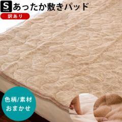 ※訳あり 色柄 素材おまかせ※ あったか 毛布敷きパッド シングル 100×200cm 敷きパッド 敷きパット パッド 秋 冬 冬用 毛布