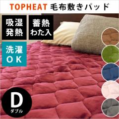 敷きパッド TOPHEAT Easywarm ダブル 140×205cm 吸湿 発熱 蓄熱わた入り フランネル あったか 吸湿発熱  敷きパット