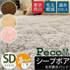 敷きパッド 東京西川 毛布敷きパッド シープボア ペココ pecoco セミダブル 120×205cm 無地 シープ あったか パッド 敷パッド 西川
