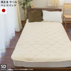 敷きパッド 日本製 ウール ベッドパッド セミダブル 120×200cm 洗える 側地:綿100% 敷パッド パッド 無地 ホワイト