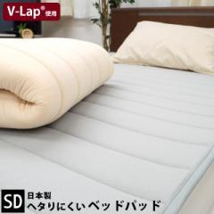 ベッドパッド 敷きパッド ヘタりにくいベッドパッド セミダブル 約120×200cm 厚み約1cm 日本製 V-Lap(R) テイジン 帝人 体圧分散