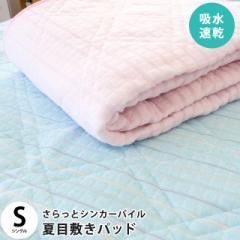 敷きパッド シンカーパイル シングル 100×205cm ブルー ピンク タオル地 吸水 速乾 洗える 敷パッド 敷きパット ベッドシーツ兼用