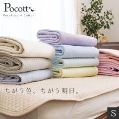 敷きパッド 東京西川 Pocott 綿100%生地 シングル 100×205cm 敷きパット 敷パッド 春 夏 綿100% 綿 シンプル パッド